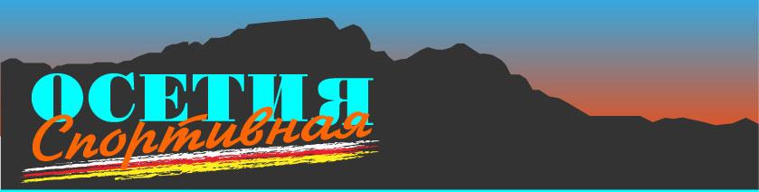 Баннер «Осетия спортивная»