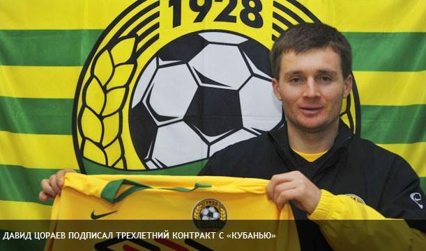 Давид ЦОРАЕВ: «Петреску – тренер эмоциональный»