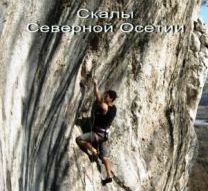 В Северной Осетии подготовлен путеводитель по скалам