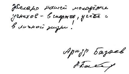 BAZAEV _1