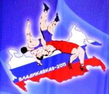 В заключительный день чемпионата России Осетия завоевала еще два «золота»