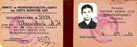Это удостоверение мастера спорта международного класса досталось Альбине ИВАНОВОЙ колоссальным многолетним трудом.