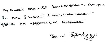 Rybaev _1