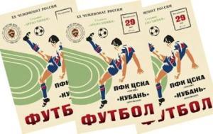 ЦСКА и «Кубань» отыграли без ДЗАГОЕВА и ЦОРАЕВА