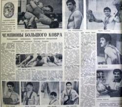 Борцовское созвездие-1986 во Владикавказе