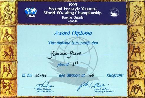 Диплом чемпиона мира среди ветеранов.