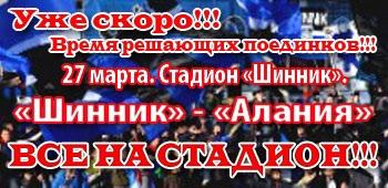 В Ярославле билеты на игру с «Аланией» продают как в популярный театр