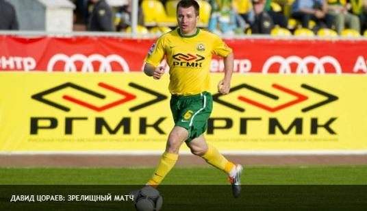 Давид ЦОРАЕВ: «В Краснодаре – самый посещаемый стадион»