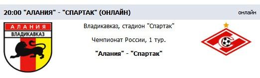 Прогнозы отдают победу «Спартаку» над «Аланией»