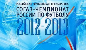RFPL-2012-2013