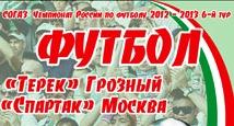 «Терек» под руководством Станислава ЧЕРЧЕСОВА вышел в лидеры
