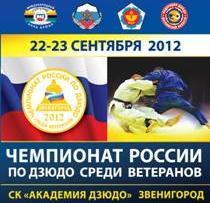 Осетинские ветераны взяли на чемпионате России две медали