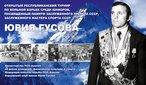На турнире Юрия ГУСОВА доминировали молодые борцы Осетии
