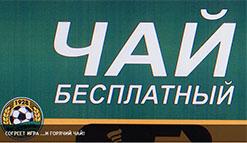 «Кубань» готовит к игре с «Аланией» горячий прием