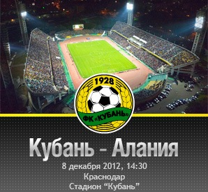 match1-2012kuban-alania