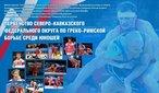 Юные «классики» Осетии – сильнейшие на Северном Кавказе