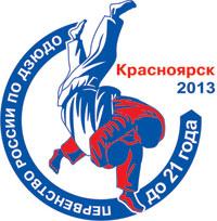 Дзюдоисты Осетии до сибирского «золота» так и не дотянулись