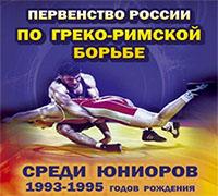 Илья ГУДИЕВ стал чемпионом России по греко-римской борьбе