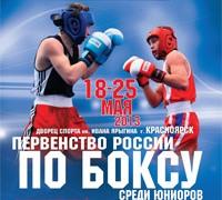 box-Krasn-2013