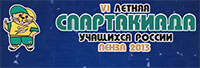 Дана ТИБИЛОВА – призер Спартакиады учащихся России