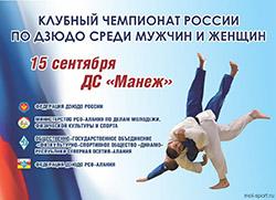 «Динамо» во Владикавказе – непобедимо