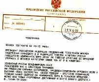 Президент России поздравил Руслана АЛБЕГОВА и Тиму ТУРИЕВУ