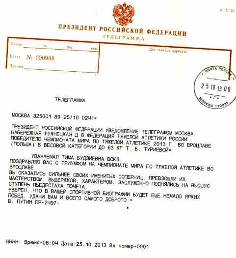 TURIEVA-1