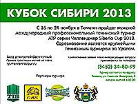 Аслан КАРАЦЕВ и Ричард МУЗАЕВ поспорят за Кубок Сибири-2013