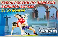 Анжела КАТАЕВА стала призером Кубка России