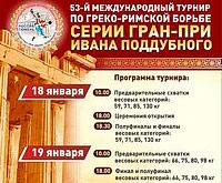 Заур КОДОЕВ – бронзовый призер Гран-при «Иван Поддубный»