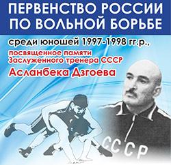 Осетия и Дагестан остаются в вольной борьбе недосягаемыми