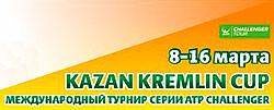 КАРАЦЕВ и МУЗАЕВ не смогли пройти в основной турнир «Кубка Казанского кремля»
