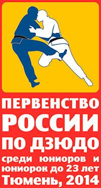 2014-tyumen-judo-(2)