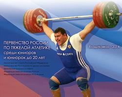 Диана МСТИЕВА – бронзовый призер чемпионата России