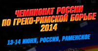 gr2014chemp-Russia