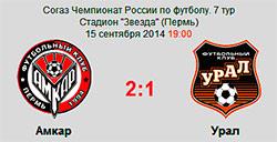 Давид ДЗАХОВ забил свой первый гол в премьер-лиге