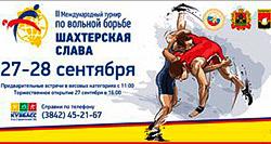 Kemerovo---wrestling-2014