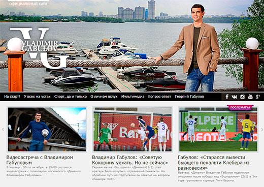 Владимир ГАБУЛОВ сегодня проведет видеовстречу и презентует свой сайт