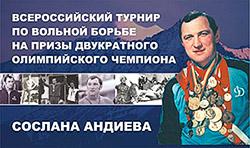 В весе Сослана АНДИЕВА первенствовал Сослан ГАГЛОЕВ