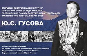 На турнире памяти Гусова борцы Дагестана чувствуют по-хозяйски
