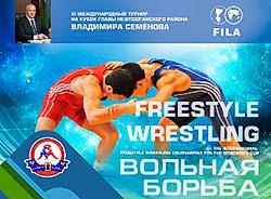 Эльбрус БОЛОТАЕВ и Алан ГОГАЕВ – бронзовые призеры турнира в Пойковском