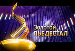 Спортивная слава Осетии-2014
