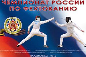 Всеслав МОРГОЕВ и Алан ФАРДЗИНОВ – бронзовые призеры чемпионата России