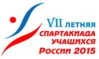 spartakiada_uchaschihsya_2015